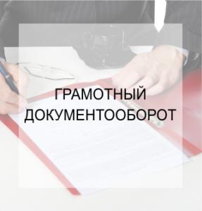 грамотный документооборот