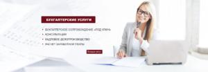 https://gk-eklektika.ru/buh-ob/