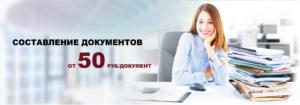составление бухгалтерских документов