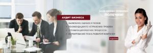 https://gk-eklektika.ru/audit-biznesa/
