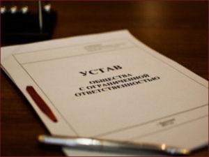 проверка учредительных документов