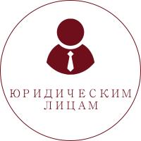 юрист юридическим лицам