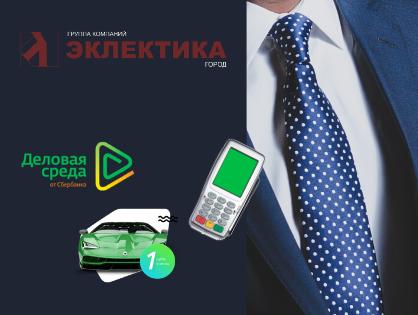 Компания «ЭКЛЕКТИКА» с  ПАО «СБЕРБАНК» стали ближе к своим клиентам