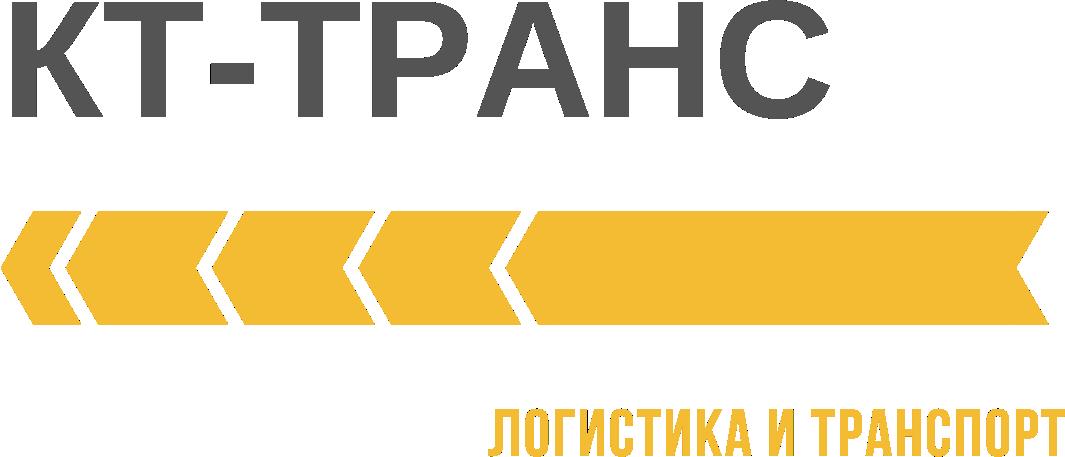 Лого КТ-ТРАНС