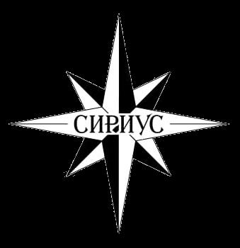 Прозрачное Лого СИРИУСА