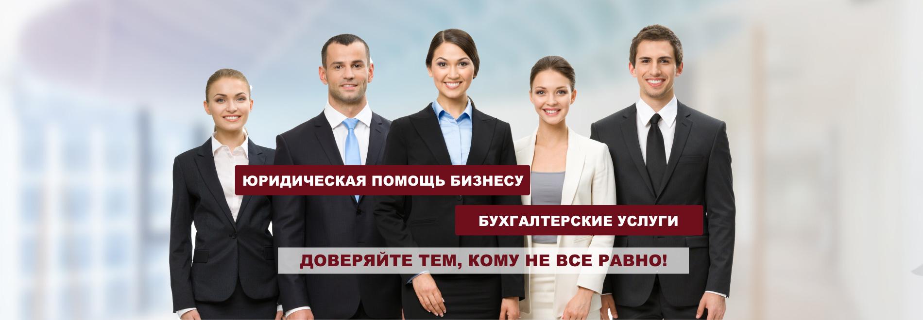 Юридическая помощь бизнесу