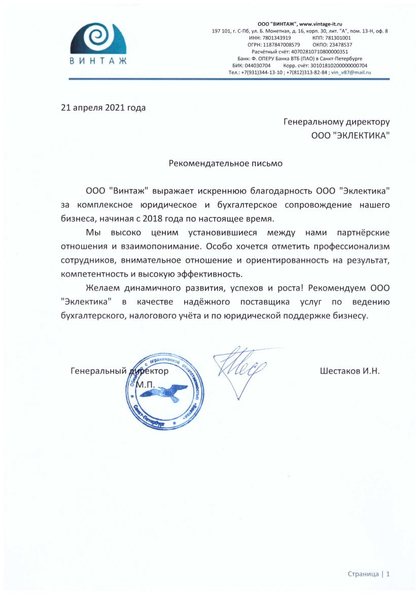 Рекомендательное письмо Винтажа